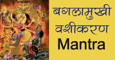Baglamukhi Vashikaran mantra