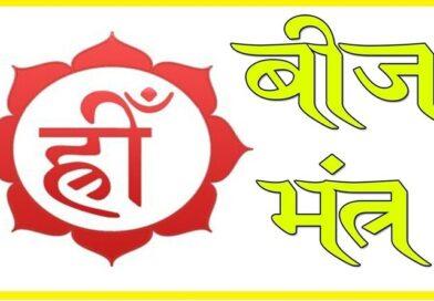 Vashikaran Beej Mantra