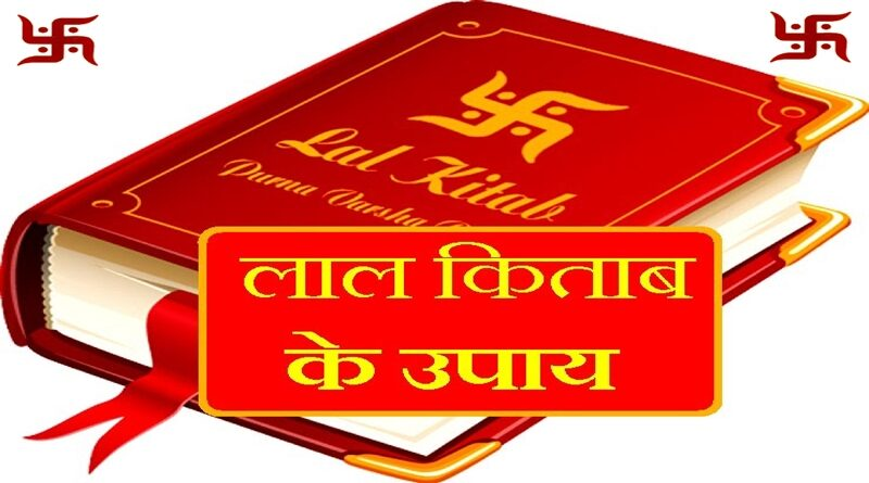 What are Lal Kitab?
